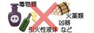 危険物輸送の禁止